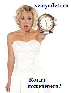 каверзные вопросы парню о женитьбе