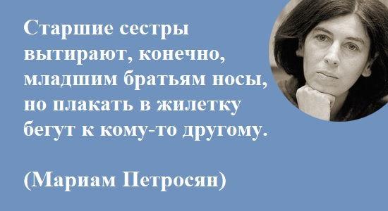 Цитата Петросян про сестру