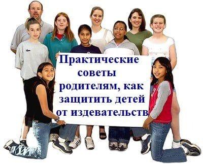 Советы как защитить ребенка от издевательств