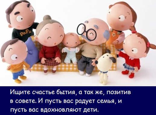 statusy pro sem'yu