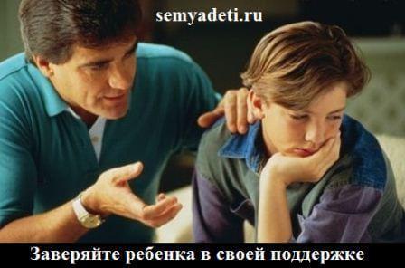 Отец заверяет сына в поддержке