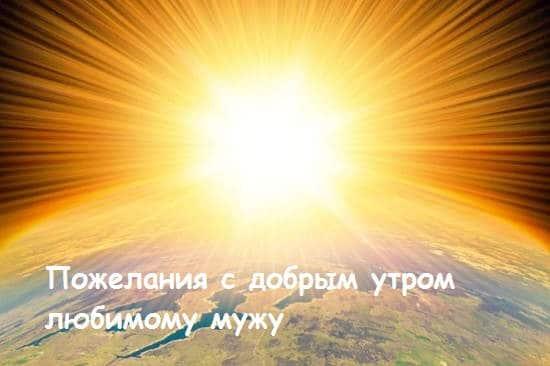 pozhelaniye dobrogo utra muzhu
