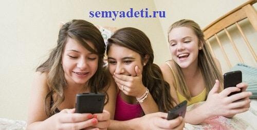 Телефонный этикет для подростков