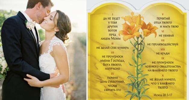 заповеди идеального мужа