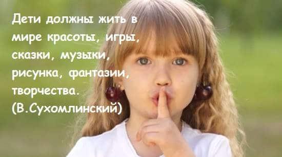 Tsitaty Sukhomlinskogo o vospitanii detey