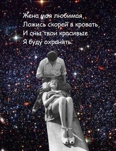 pozhelaniya spokoynoy nochi zhene