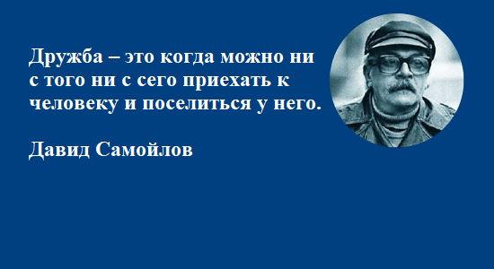 D. Samoylov o druzhbe