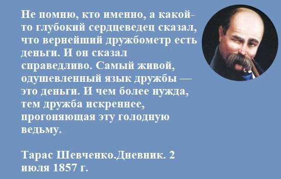 T. G. Shevchenko o druzhbe
