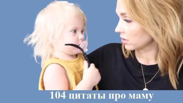 tsitaty pro mamu