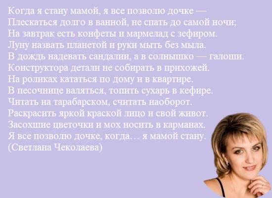 С. Чеколаева о дочери