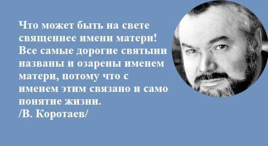 Korotayev o mame