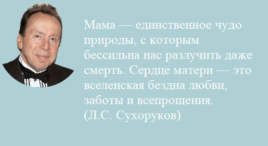 Sukhorukov pro mamu