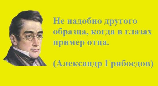 цитата Грибоедова об отцах