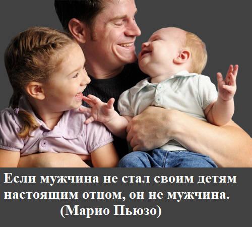 Цитата об отце и детях
