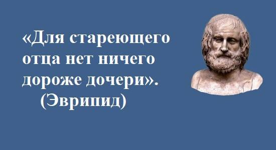 Еврипид об отце