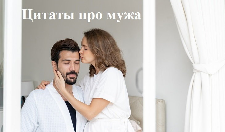 Женщина прочитала цитаты про мужа и целует любимого мужчину