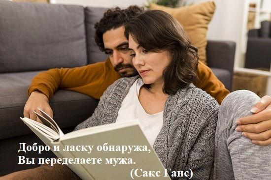 мужчина и женщина читают книгу с цитатами о мужьях