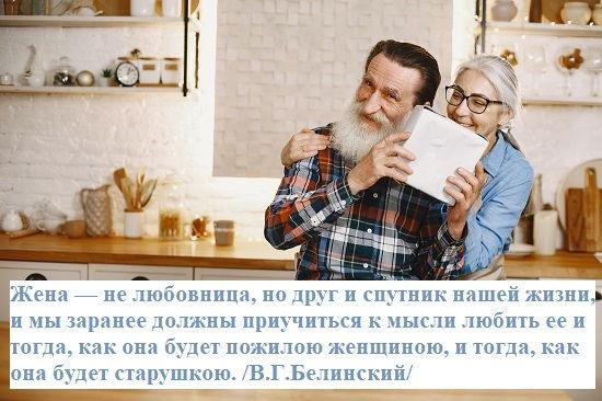 Счастливые и радостные пожилые муж и жена