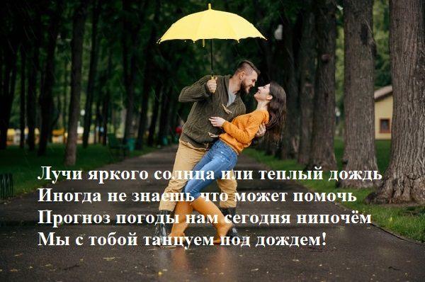 смс для мужчины со стихами о том, как пара танцует под дождем